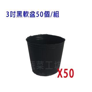 【蔬菜工坊】6吋黑軟盆50個/組