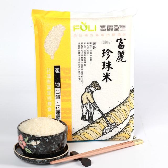 【花蓮縣富里農會】富麗珍珠米