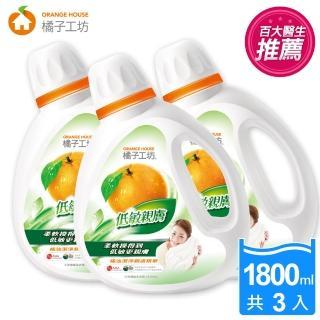 【橘子工坊】天然濃縮洗衣精-低敏親膚(1800mlx3瓶)