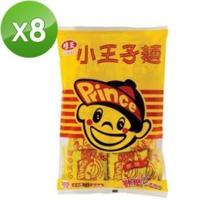 【味王】小王子麵-原味300g(8包組)