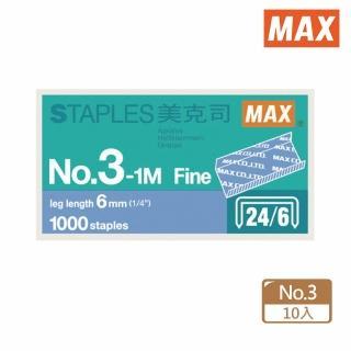 【MAX】NO.3-1M 釘書針 盒裝10入