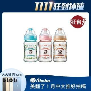 【小獅王辛巴】蘿蔓晶鑽寬口玻璃小奶瓶3支組(180ml)
