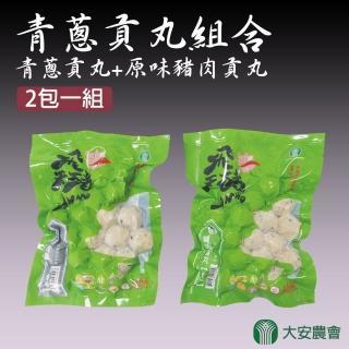 【大安農會】青蔥貢丸+原味豬肉貢丸 350g-包(4包一組)