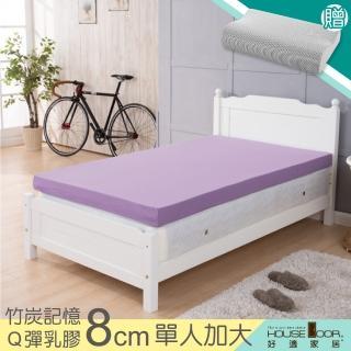 【House Door】記憶床墊 吸濕排濕表布8公分厚乳膠+記憶雙面兩用床墊(單大3.5尺)