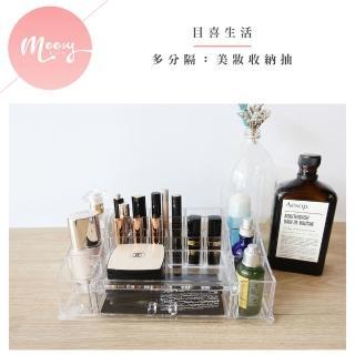 【目喜生活】桌上型美妝收納盒(附黑色絨布)