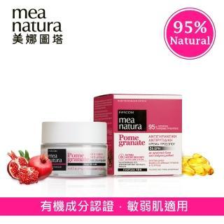 【mea natura 美娜圖塔】紅石榴瞬效全能修護霜50ml(眼霜 x 頸霜)