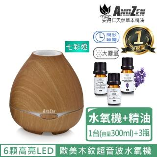 【ANDZEN】歐美木紋風格燈控負離子超音波水氧機AZ-3001淺木紋(贈澳洲單方純精油10mlx3瓶)