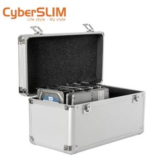 【CyberSLIM】鋁殼硬碟保險箱 防震 防水 可放2.5吋6顆和3.5吋8顆
