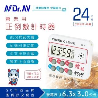 【Dr.AV】24小時正倒數計時器(S5-兩入組)