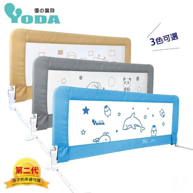 【YoDa】第二代動物星球兒童床邊護欄/床圍/安全護欄(三色可選)/