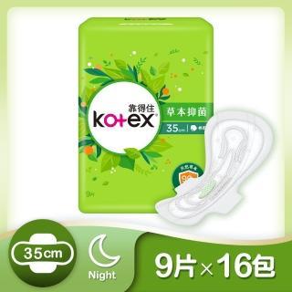 【靠得住 2箱↘698】溫柔宣言草本抑菌超長夜用衛生棉35cm(9片x8包/箱)x2箱(共16包)