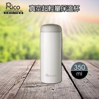 【RICO瑞可】真空超輕量保溫杯350ml(白)