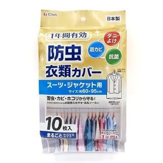 【日本製造TOWA】衣服防塵套60x95公分(1包10枚入)