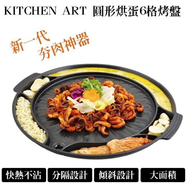 【KITCHEN ART】韓國製扇形斜紋油切不沾多格烤盤(40cm)
