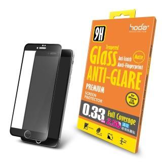 【hoda好貼】iPhone 7 / 8  4.7吋 2.5D防眩光滿版霧面鋼化玻璃保護貼(黑色)
