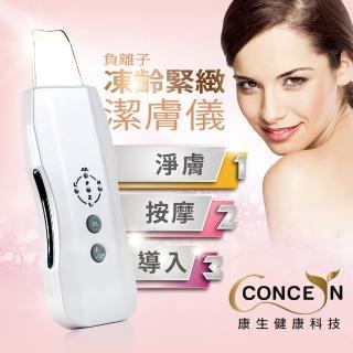 【Concern康生】Concern 康生 負離子凍齡緊緻潔膚儀(CON-106)