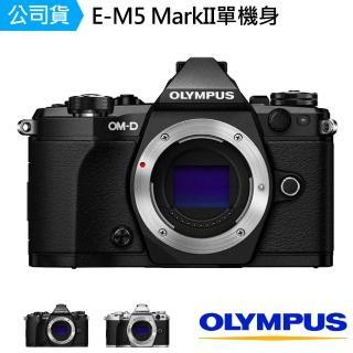 【OLYMPUS】OM-D E-M5 Mark II 單機身(公司貨)