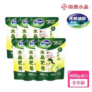 【南僑】水晶肥皂洗衣液體皂馨香系列補充包1600g x6包/箱-檸檬香茅(天然油脂製造 少泡沫好沖洗 親善環境)