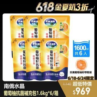 【南僑】水晶葡萄柚籽抗菌洗衣液体補充包1600g x6包/箱(SGS檢驗抑 菌率99.99%)