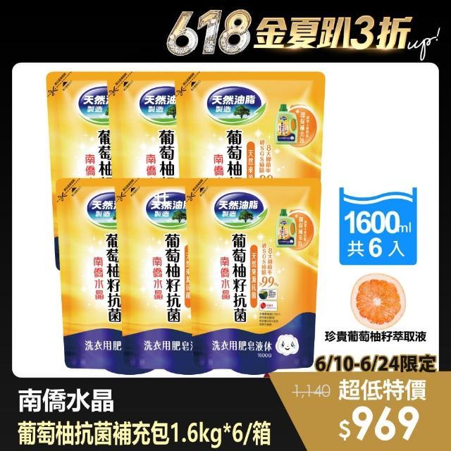 【南僑】水晶肥皂洗衣液體皂葡萄柚籽抗菌系列補充包1600g