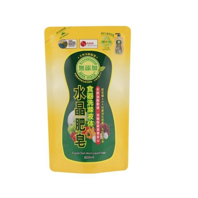 【南僑】水晶肥皂食器洗滌液体補充包800ml(洗蔬果的等級-洗碗才安心)