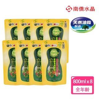【南僑】水晶肥皂食器洗滌液體皂補充包800ml x8包/箱(食品等級洗碗精 可洗蔬果及奶瓶 洗碗更安心)