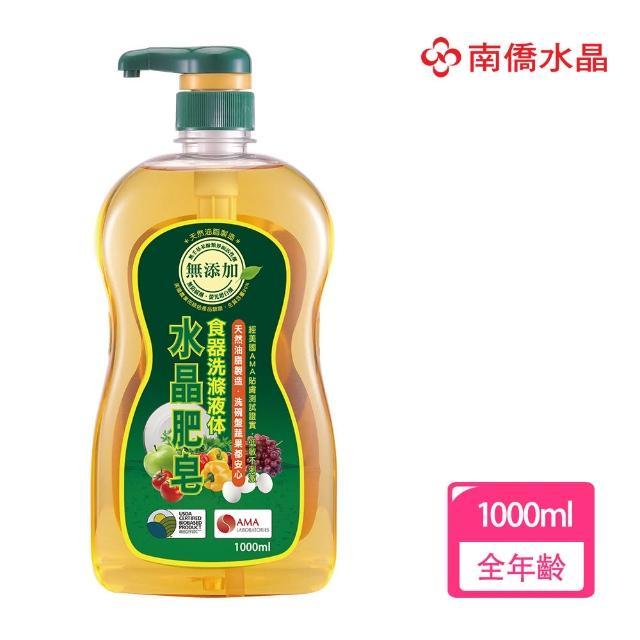 【南僑】水晶肥皂食器洗滌液体1000ml/瓶(洗蔬果的等級-洗碗才安心)