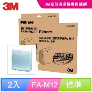 【3M】超舒淨6坪清淨機專用濾網1年份/超值2入組(濾網型號:M12-F)