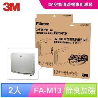 【3M】超舒淨8坪清淨機除臭加強專用濾網1年份/超值2入組(濾網型號:M13-ORF)