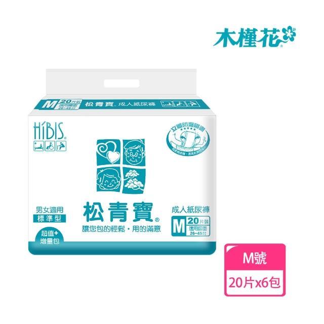 【HIBIS松青寶】成人紙尿褲:標準型M-20片x6包-箱購(立體防漏、親膚透氣)/