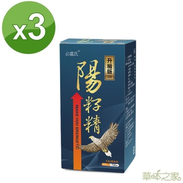 【草本之家】陽籽精加強版120粒X3入