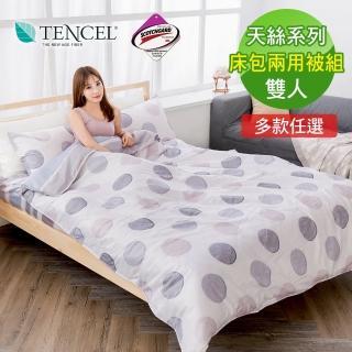 【Lapin】新一代 天絲 吸濕 排汗 雙人- 床包兩用被四件組(多款任選)