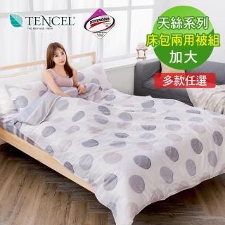 【Lapin】新一代 天絲 吸濕 排汗 加大- 床包兩用被四件組(多款任選)