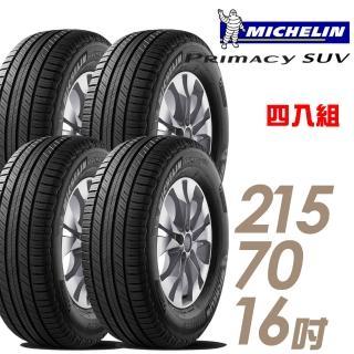 【米其林】PRIMACY SUV 舒適穩定輪胎_四入組_215/70/16(SUVMI)