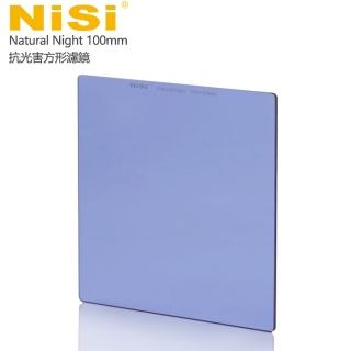 【NiSi 耐司】抗光害方形濾鏡 100x100mm Natural Night