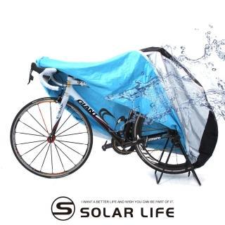 【索樂生活】頂級防雨防塵自行單車罩(防塵罩單車防護罩公路車車套防雨套自行車防雨套防曬防刮)