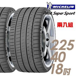 【米其林】Pilot Super Sport 運動性能輪胎_兩入組_225/40/18(PSS)