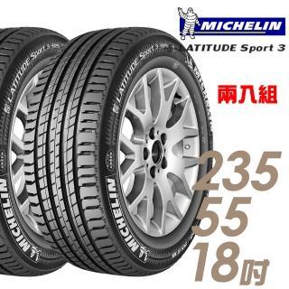 【米其林】LATITUDE Sport 3 豪華休旅輪胎_兩入組_235/55/18(SPT3)
