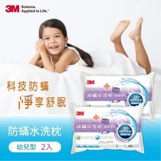【3M】新一代可水洗36次不糾結防蹣水洗枕-幼兒型-附純棉枕套(超值兩入組)