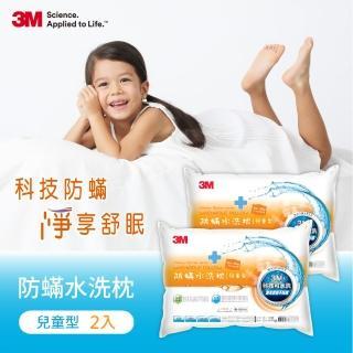 【3M】新一代防蹣水洗枕-兒童型-附純棉枕套(超值2入組)