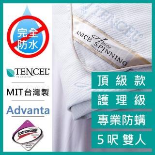 【A-nice】專業護理級防蹣|100%真防水|天絲床包式保潔墊(雙人 5呎|TD)
