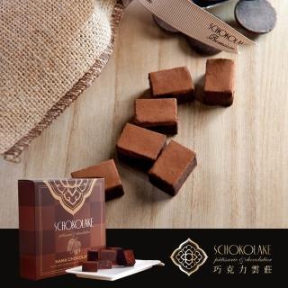 【巧克力雲莊】雲莊原味生巧克力(經典生巧克力)