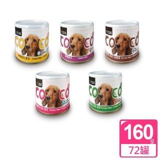 【聖萊西】COCO Plus愛犬機能餐罐(160g*24罐裝)-3箱組