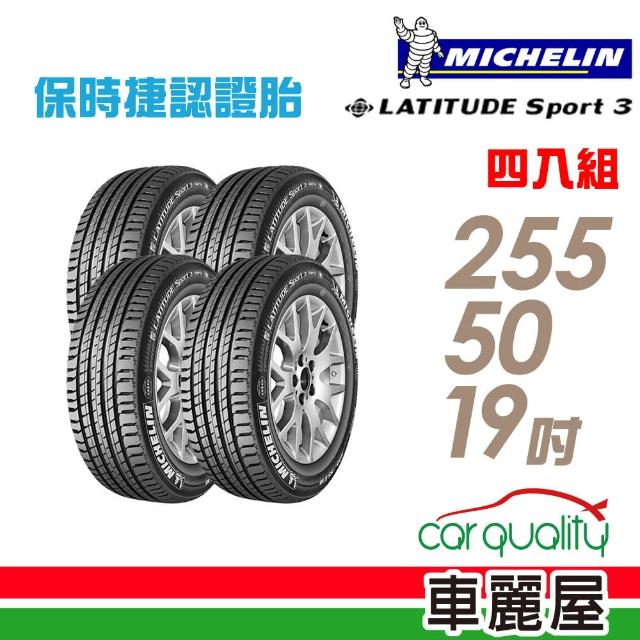 【米其林】LATITUDE Sport 3 豪華休旅輪胎_四入組_255/50/19(SPT3 Porsche 保時捷認證)
