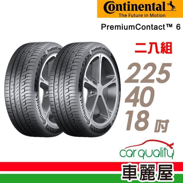 【Continental 馬牌】PremiumContact 6 舒適操控輪胎_兩入組_225/40/18(PC6)