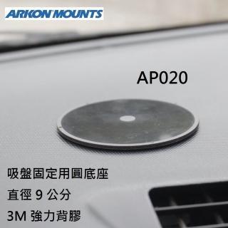 【ARKON】直徑 9 公分吸盤底座 AP020