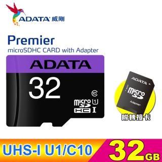 【威剛 A-DATA】Premier microSDHC UHS-I U1 32G 記憶卡(附轉卡)
