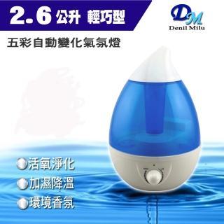 【宇晨Denil Milu】2.6L精油香薰機MU-202C(水氧機 加濕機 香薰機 精油)
