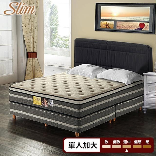 【SLIM 紓壓型】三線加高獨立筒床墊-單人3.5尺(蠶絲/乳膠/涼感紗/針織布)