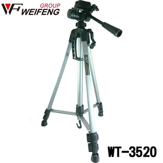 【WEIFENG】WT-3520鋁合金專業型腳架/